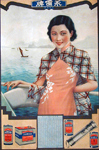 Advertisement for Eveready Batteries [234] by Chinese Deco Lithos at Robert Brown Gallery